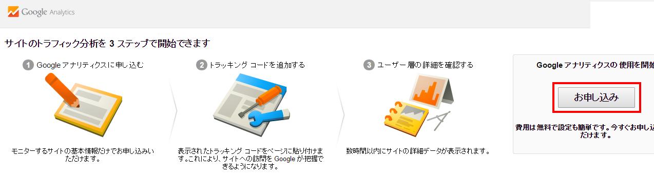 Googleアナリティクスとは 設定方法 トラッキングコード 設置 お申込み