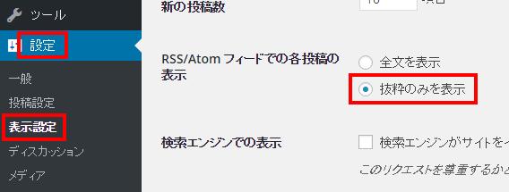 WordPressのRSS Atomフィードでの各投稿表示を抜粋のみに設定