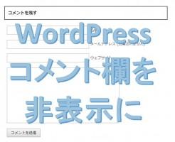 WordPress コメント欄 無効 カスタマイズ 非表示 削除 消す 設定方法