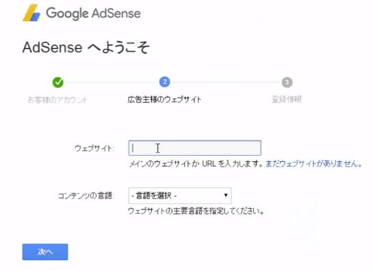 ウェブサイトを入力し言語を選択
