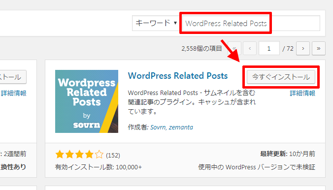 WordPress-Related-Postsの検索とインストール