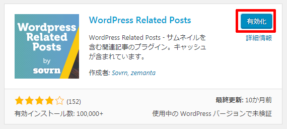 WordPress-Related-Postsの有効化