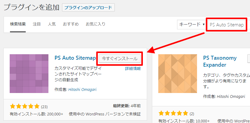 PS-Auto-Sitemapの検索とインストール
