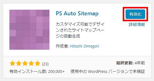 PS-Auto-Sitemapの有効化