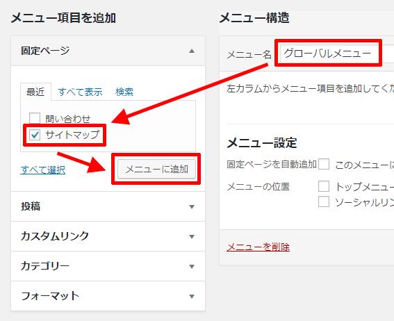 PS-Auto-Sitemapのサイトマップをメニューに追加