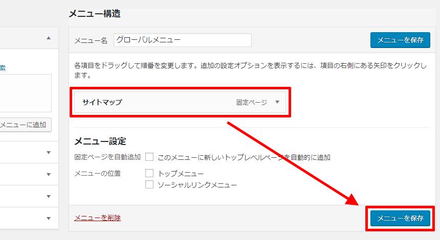 PS-Auto-Sitemapのメニューの保存