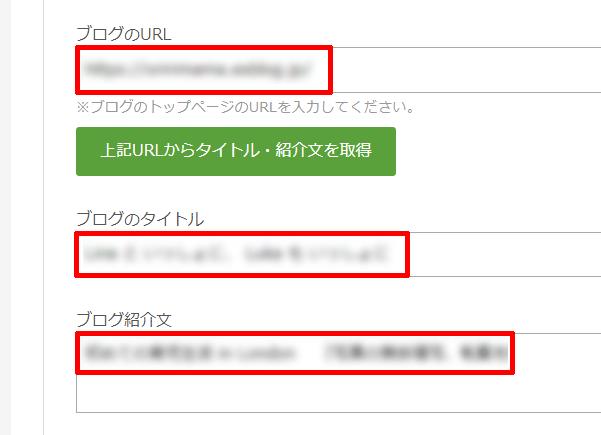 人気ブログランキングの個人情報入力02