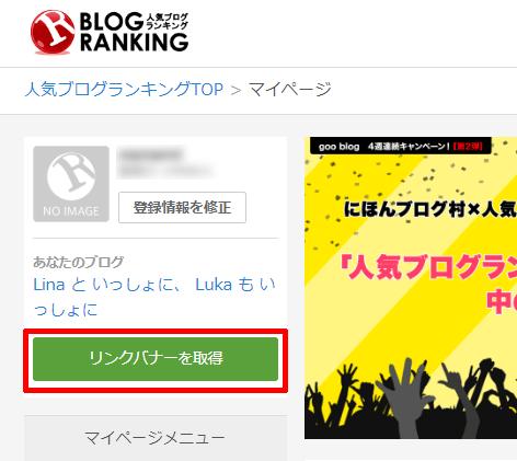 人気ブログランキングのマイページ
