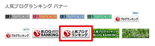 人気ブログランキングのバナーの選択