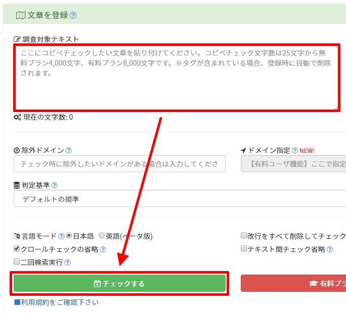 Copy-Content-Detector-調査対象テキストをコピペ