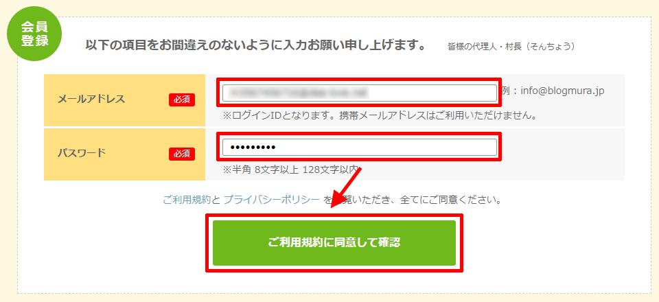ブログ村のメールアドレスとパスワードの入力