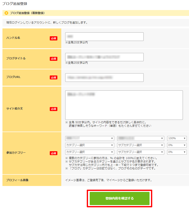 ブログ村のブログ情報の登録