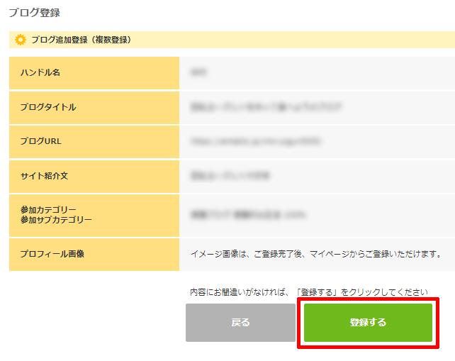 ブログ村のブログ情報の登録確認1