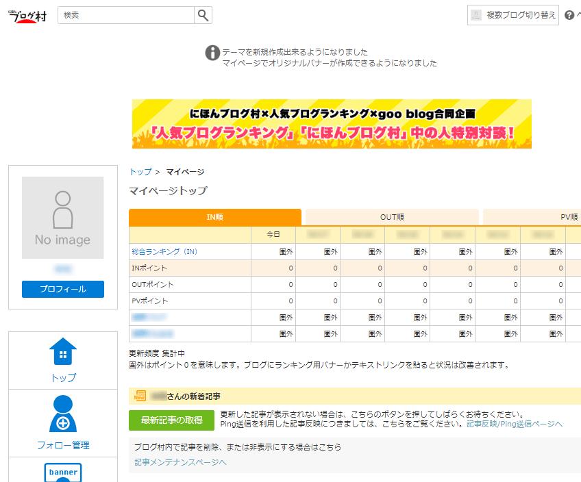 ブログ村のマイページ