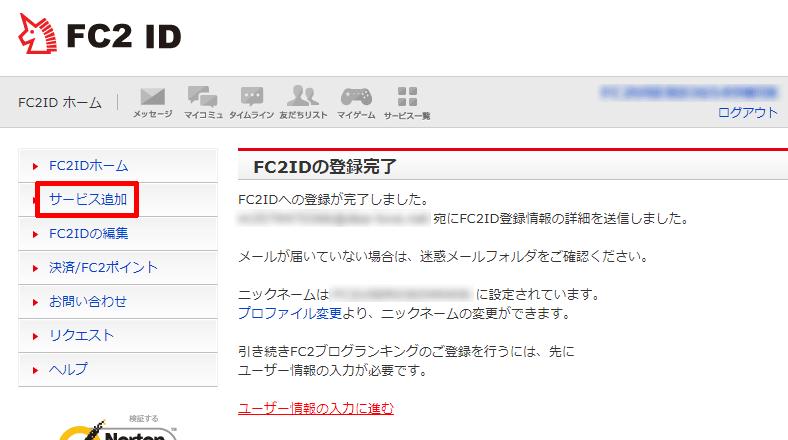FC2ブログランキングの登サービス追加