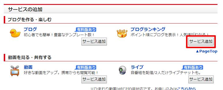 FC2ブログランキングのサービス追加
