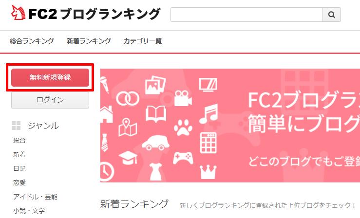 FC2ブログランキングのトップページ