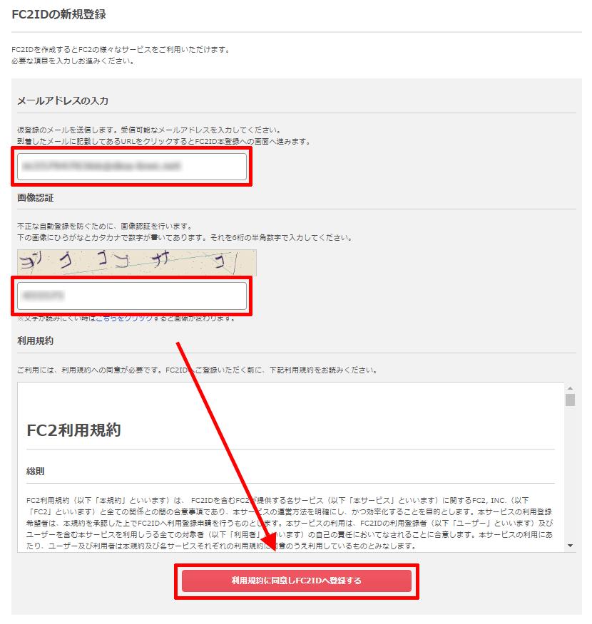 FC2ブログランキングの新規登録