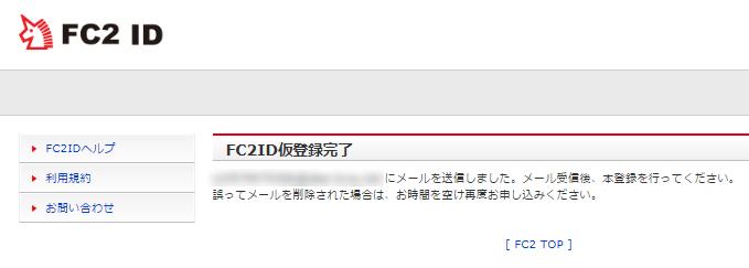 FC2ブログランキングの仮登録