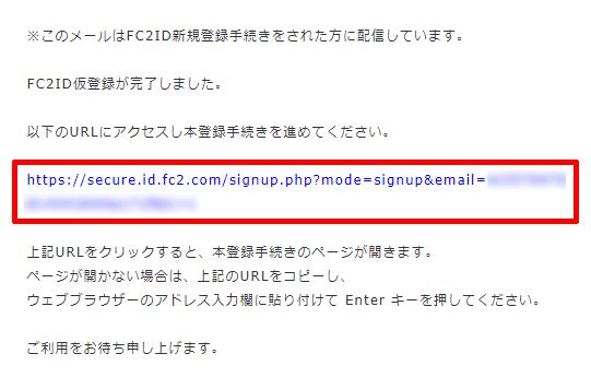 a04-FC2ブログランキングの仮登録のメール