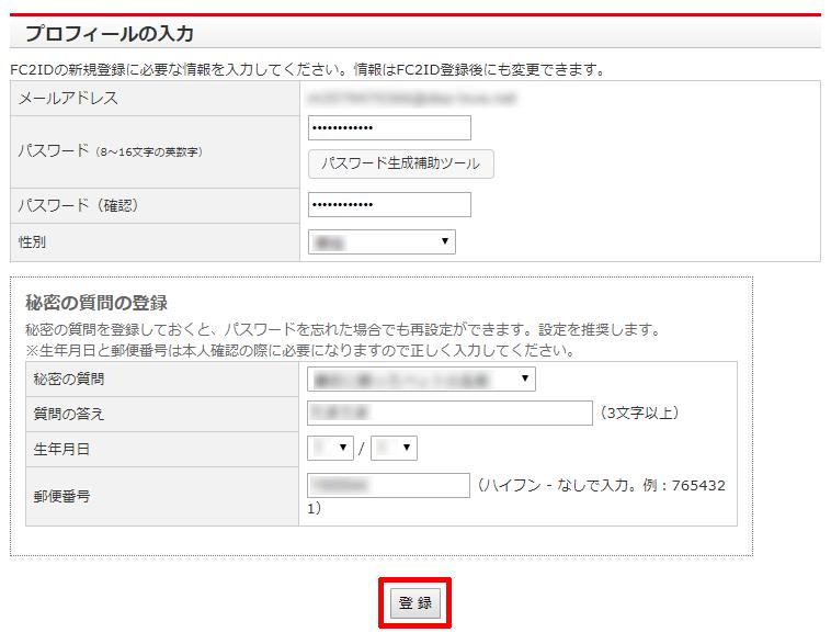 FC2ブログランキングのプロフィール入力
