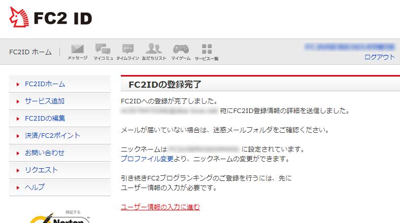 FC2ブログランキングの登録完了