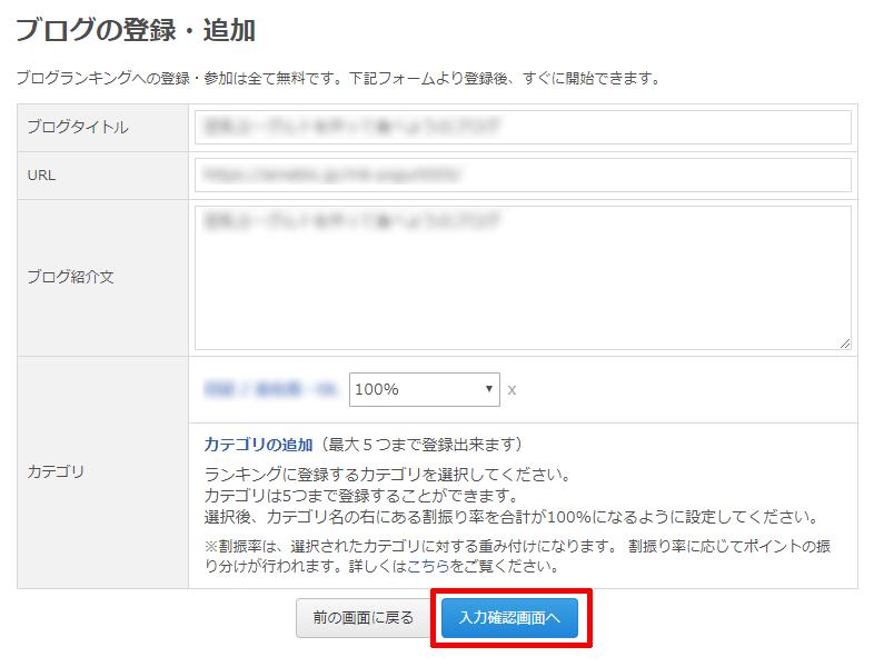 FC2ブログランキングのブログの登録と追加