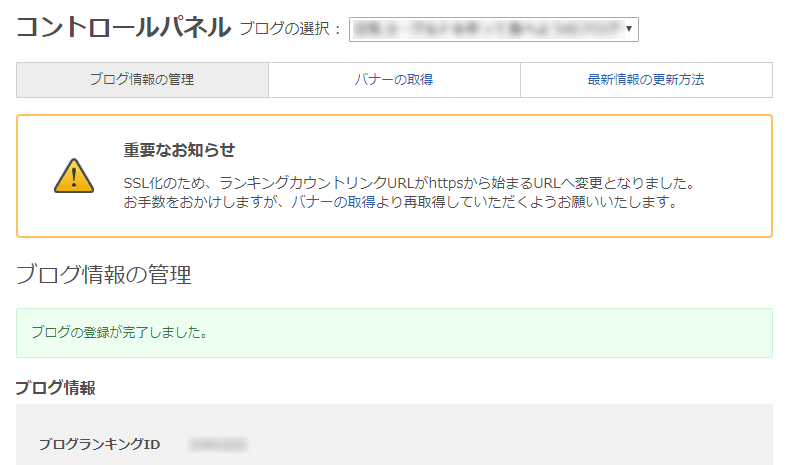 FC2ブログランキングのブログの登録完了