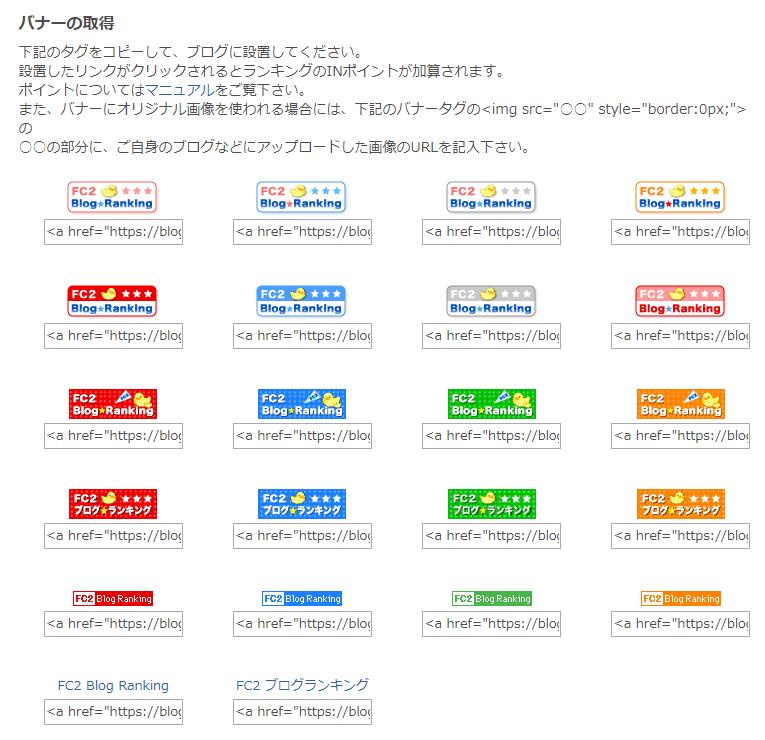 FC2ブログランキングのバナー一覧
