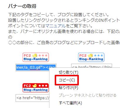 FC2ブログランキングのバナーのコピー