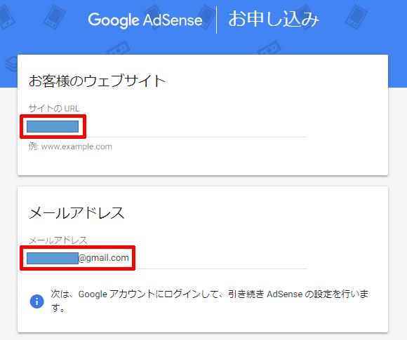 Googleアドセンスの申し込み「ウェブサイトとメールアドレスを入力」