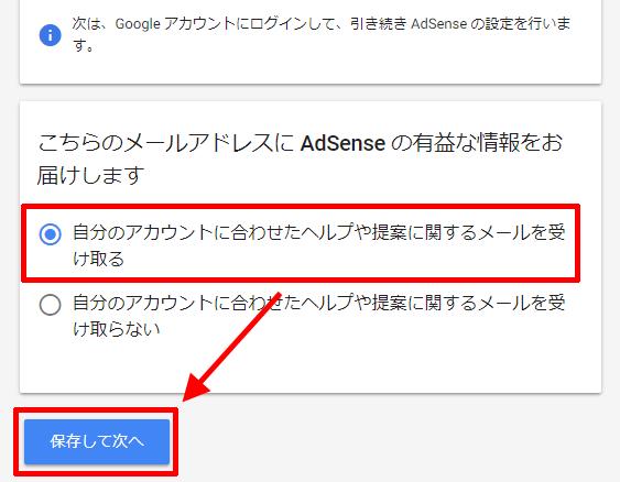 Googleアドセンスの申し込み「有益な情報を受け取る」