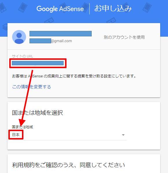 Googleアドセンスの申し込み「国または地域を選択」