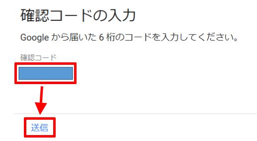Googleアドセンスの申し込み「確認コードの入力」