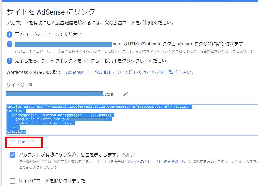 Googleアドセンスの申し込み「サイトをAdSenseにリンク」