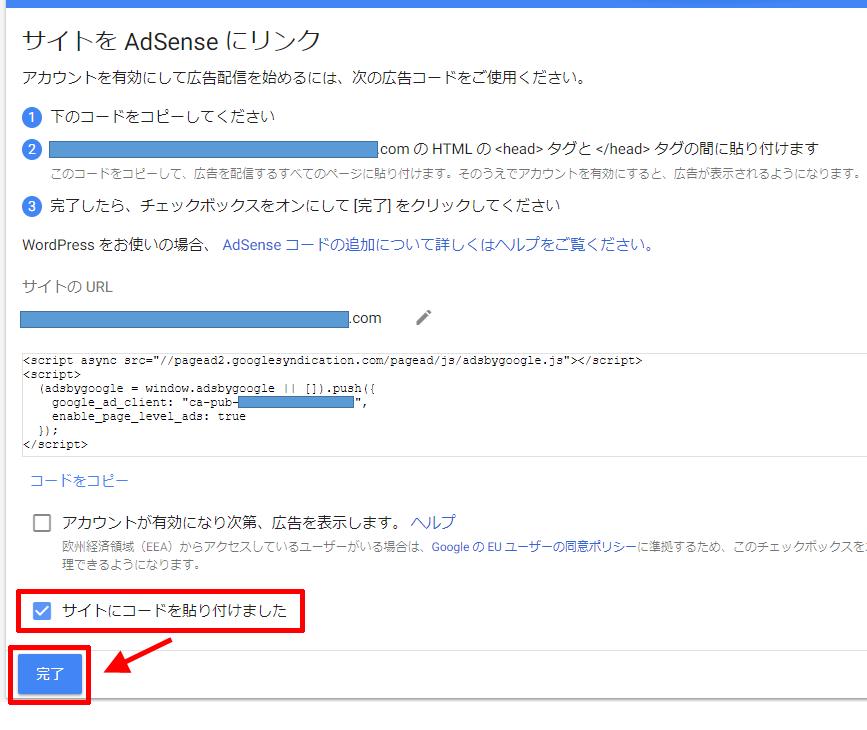 Googleアドセンスの申し込み「サイトにコードを貼り付け」