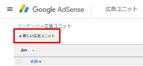 Googleアドセンスの新しいユニット