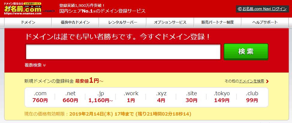 お名前comのトップページ