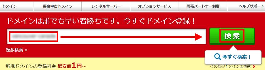 お名前comのドメイン検索