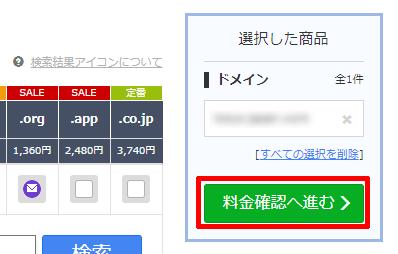 お名前comの料金確認へ進む