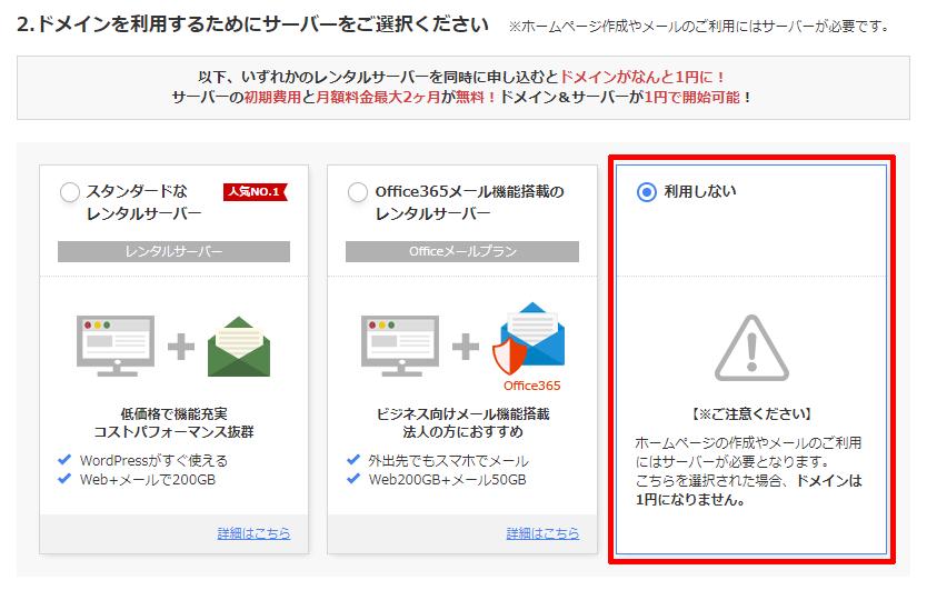 お名前comのサーバーの選択