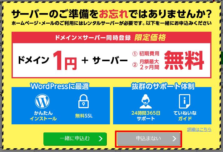 お名前comの広告