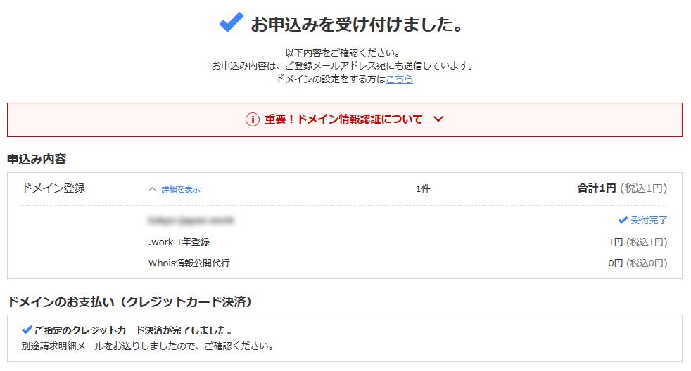 お名前comの申し込み完了