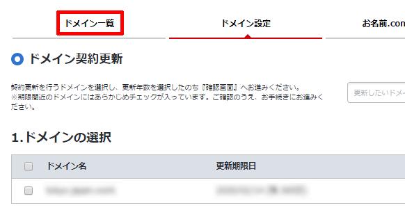 お名前comのドメイン設定
