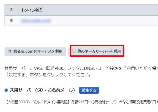 お名前comのネームサーバーの変更
