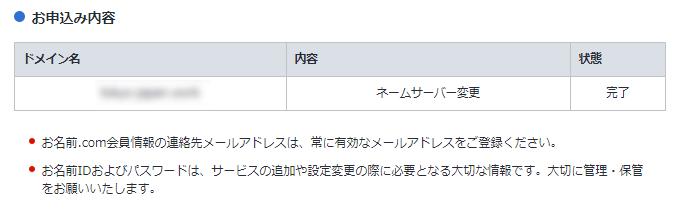 お名前comのネームサーバーの変更完了