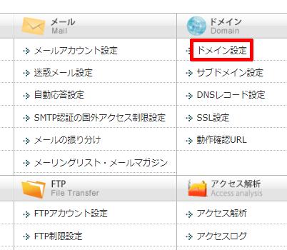 エックスサーバーのサーバーパネルのドメイン設定