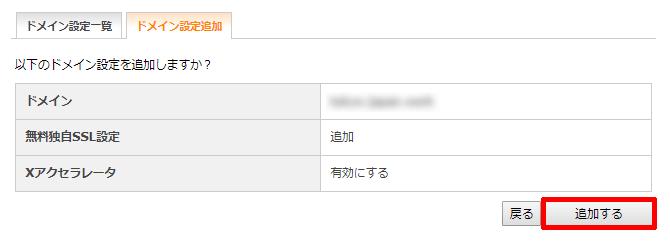 エックスサーバーのサーバーパネルのドメイン追加設定の確認