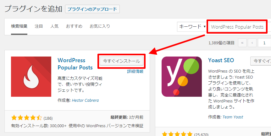 WordPress-Popular-Postsの検索とインストール