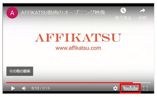 YouTubeロゴの表示